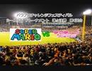 【PCFシーズン6・Fトーナメント】スーパーマリオvsラブライブ!サンシャイン!!