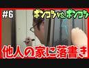 【ポンコツ対決】他人の家に落書き対決!(修正前)