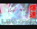 【実況】ポケモン剣盾 氷統一パでたわむれる Part7