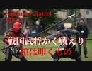 Samurai battle 槍は叩くもの!【ガチ甲冑合戦】 How Japanese Samurai fought in 16th century.