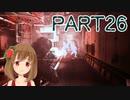 【Dead Space 2】難易度ゼロテでデッドスペース2 Part26【PC版】