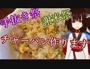 【手抜き祭】【謝米祭】チャーハン作ります