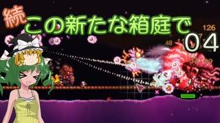 【ゆっくり実況プレイ】続・この新たな箱庭で 04【Terraria1.4.1】