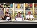 【鈴木達央】ポケットモンスター 金ぴかオンライントークライブ 第1回 2020年09月25日放送