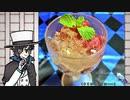 【文アル】ゼリヰ菓子ヲ文学酒デ【ゆっくりボイス】