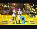 【ロケット団】ポケットモンスター 金ぴかオンライントークライブ 第4回 2020年10月16日放送