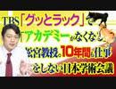 #823 TBS「グッとラック」で「アカデミーがなくなる」と松宮教授。10年間も仕事をしない日本学術会議|みやわきチャンネル(仮)#963Restart823