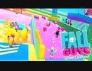 【FallGuys】通算10勝目指す動画【実況】Part51