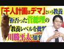 #824 「千人計画はデマ」という教養を拒否った菅総理の教養レベルを批判する川勝平太・静岡県知事|みやわきチャンネル(仮)#964Restart824