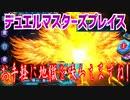 【実況】デュエルマスターズプレイス~お手軽に地獄を味わえますね!~