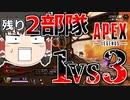 【Apex Legends/ゆっくり実況】part76/この動画だけでいいから見てほしい【エーペックスレジェンズ】