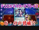 【実況】デュエルマスターズプレイス~G・0の脅威?!~