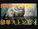 Green Stompy-勝ちたければ使え!ミシックランカー緑単ストンピィ【MTGArena-Standard】