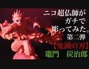 【鬼滅の刃】ニコ超仏師が【竈門炭治郎】をガチで彫ってみた。