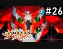【実況Part26】初めてはじめた 新世紀 エヴァンゲリオン2