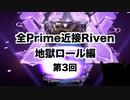 【Warframe】Prime近接Riven地獄ロール編   Part03【迫真Kuva沼部】