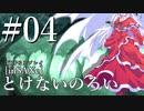 #04【インセイン】とけないのろい【ゆっくりTRPGリプレイ】
