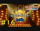 【ペーパーマリオオリガミキング】激闘!輪ゴムの歌姫! #16【実況】