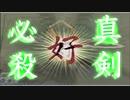 【刀剣乱舞】大包平with天下五剣が遊ぶ大神絶景版18【偽実況】