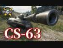 【WoT:CS-63】ゆっくり実況でおくる戦車戦Part806 byアラモンド
