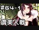 【実況】落ちこぼれ魔術師と7つの異聞帯【Fate/GrandOrder】64日目 part1