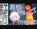 【Steamゲームフェスティバル/オータム】Ghost Runner Demo版をプレイ【超爽快系FPS(できれば)/アクション】