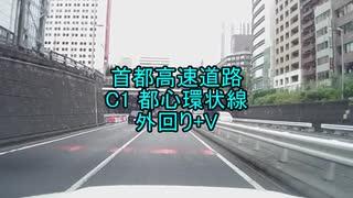 【車載動画】首都高速道路 C1 都心環状線 外回り+V