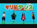 【鬼滅のMMD】マリオダンス(竈門炭治郎 ✖︎ 禰豆子 ver.)