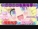 【実況】キラッとプリ☆チャンをふわっと実況 第20話(122話)【反応】