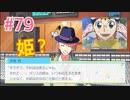 『うたの☆プリンスさまっ♪ Repeat LOVE』実況プレイPart79