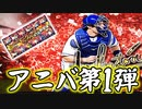 【プロ野球スピリッツA】アニバ第1弾神引きなるか!?無料+60連!【ゆっくり実況】
