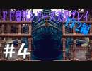 ファイナルファンタジー歴代シリーズを実況プレイ‐FF2編‐【4】