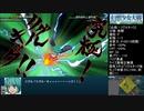 【東方×スパロボ】幻想少女大戦CompleteBox 14時間22分15秒 part6
