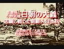 【みちのく壁新聞】崔慶禄と小野武雄、日朝の大義、志願し戦った朝鮮人日本兵、命を懸けた「大義」を、戦後の「反日」が壊した