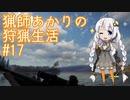 【紲星あかり】猟師あかりの狩猟生活【#17-終】