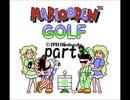 マリオオープンゴルフ(ファミコン)part03【プレイ動画】