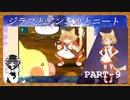 【Part9】ニートがジラフとアンニカを初見実況プレイ