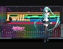 【初音ミクV4Xカバー】I will...【SAOアリシゼーションWoU ED】