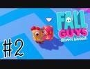 【実況】今更始めた新感覚バトロワ【Fall Guys】#2