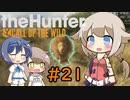 【theHunter:CotW】ハンターガールONEが征く#21【CeVIO実況】
