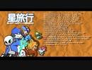 【オリジナルCD宣伝】夢旅行-色んなゲームのアレンジ詰め合わせ!-他(秋M3)