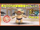 【MF2実況】モンスターファーム2再生CD50音順殿堂チャレンジ! 【い】PART6