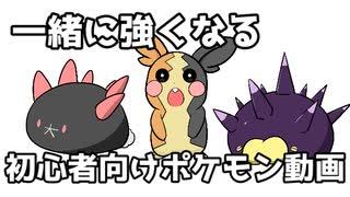【手描き漫画】後輩ちゃんは勝利したい!02【初心者向けポケモン講座】