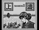 【実況】一時期ハマっていた男が、三度「上海(ゲームボーイ版)」をやる Part1【GB企画第7弾】