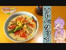 【2020缶詰祭】ソトベタウィイ【ゆかりさんの夜食はスープです!8杯目】
