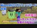□■Minecraftのスピリッツボード 後編【姉弟実況】