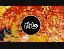 "【Free Japanese Typebeat】""Momiji"""