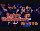 【るな&ひ3か】happy Halloween【踊ってみた】