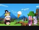 [Minecraft]ゆっくりと琴葉姉妹が姦しマルチでminecraftバニラ味part1【VOICEROID&ゆっくり】