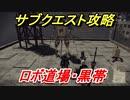 ニーアオートマタ サブクエスト攻略 ロボ道場・黒帯 【NieR:Automata Game of the YoRHa Edition】